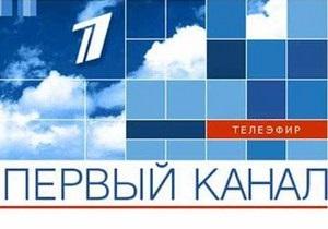 МИД Украины отреагировал на сюжет российского Первого канала