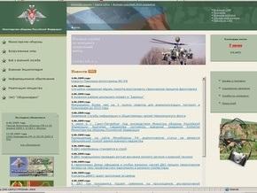 Минобороны РФ сняло со своего сайта статью о роли Польши в начале Второй мировой