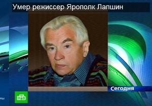 В Москве умер режиссер Ярополк Лапшин, автор Угрюм-реки