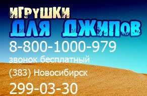 Магазин  JeepToys  выступил спонсором экспедиции  Большой Саян-2010