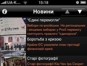 Впервые украинский новостной телеканал покажут на iPhone и iPod Touch