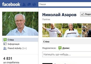 Азаров объяснил, зачем ему новые формы коммуникации