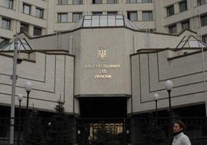 ЗН: КС завтра объявит неконституционным закон о красных флагах