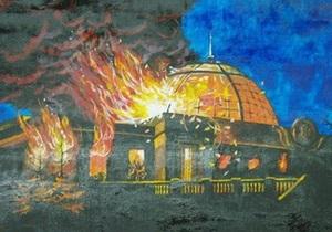 В Киеве выставляют картину с пылающей Верховной Радой
