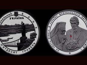 Нацбанк выпустил монету с изображением Ющенко