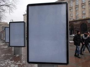 В Киеве демонтировали более 300 билбордов