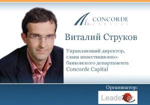 Мастер-класс инвестиционного банка – уникальный для Украины проект