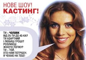 ICTV запускает шоу Женская логика с Анной Седоковой