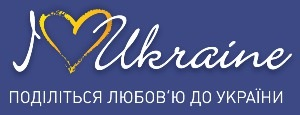 Швидкість любові до України — 45 фото на годину