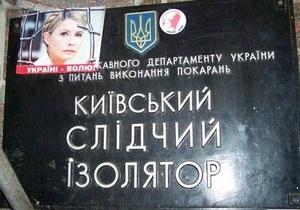 Тимошенко перевели в медчасть СИЗО