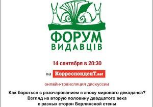 Трансляция дискуссии с участием лауреата Букеровской премии Ди Би Си Пьера и Юрия Андруховича.
