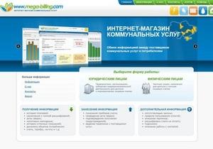 Киевэнерго запустила интернет-сервис для потребителей электроэнергии