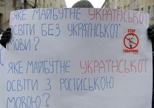 Ъ: Украинские ученые обеспокоены намерением расширить использование русского языка в образовании