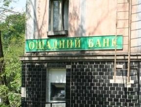 В Киеве ограбили Ощадбанк