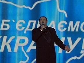 Ющенко уволил певца Гришко, выступавшего на съезде ПР