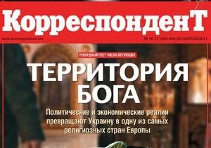 Корреспондент: Украинцы превращаются в одну из самых религиозных наций Европы