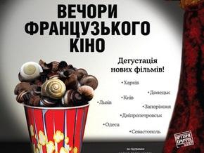 В четверг в Киеве стартуют Вечера французского кино