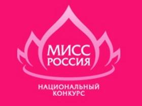 Титул Мисс Россия-2011 достался москвичке