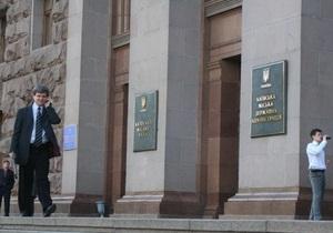 новости Киева - Киевсовет - сессия Киевсовета - Киевский горсовет решил провести сессию 19 августа