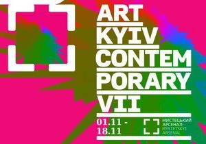 В Мистецьком арсенале стартует самый масштабный форум современного искусства в Украине