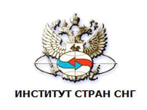 МИД РФ: Обвинения Украины в адрес Института стран СНГ безосновательны