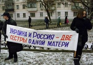 Опрос: 16% украинцев хотели бы объединения Украины и России в единое государство
