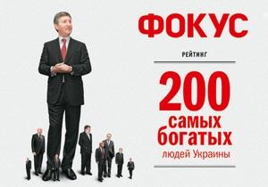 Ахметов, Коломойский и Боголюбов - богатейшие люди Украины