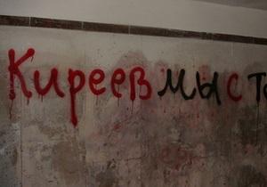 Киреев, мы с тобой: в центре Киева появились надписи в поддержку судьи по делу Тимошенко
