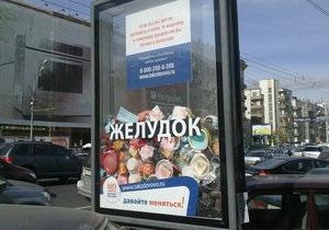 В Москве установили билборды с мусором