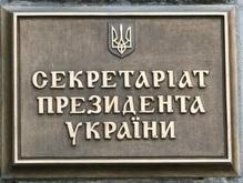 Представителя Президента не пустили на заседание Кабмина