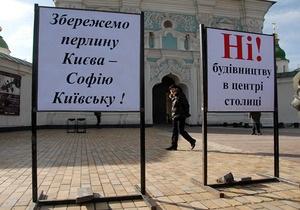 Застройщик территории возле Софии Киевской извещен об уголовной ответственности в случае продолжения работ