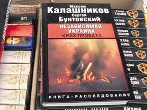 Автор скандальной книги об Украине заявляет о запрете на ее ввоз в страну