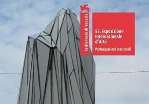 На Венецианской биеннале украинские художники представят Памятник памятнику