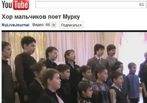 На YouTube попала запись исполнения Мурки хором мальчиков из Перми