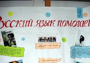 The Daily Mail: Украинцы заставляют русских отворачиваться от их языка и менять имена