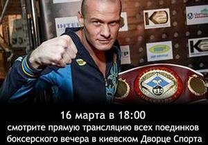 Онлайн-трансляция киевского Вечера Бокса