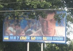 Open Democracy: Очередная имиджевая проблема Киева