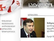 Сайт президента Грузии подвергся хакерской атаке