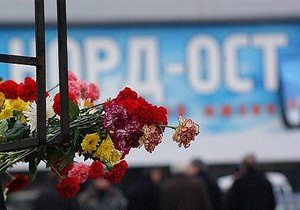 Ровно 10 лет назад террористы захватили Норд-Ост