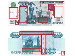 Россия изменит дизайн тысячерублевой купюры из-за фальшивомонетчиков