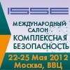 В Москве завершился V Юбилейный Международный салон «Комплексная безопасность-2012»