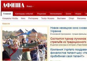 АМКУ дал разрешение на покупку сайта Аfisha.ua россиянами