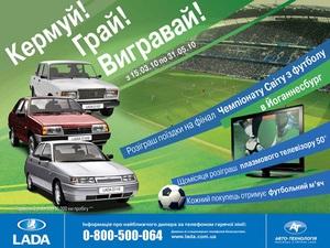 Покупатели автомобилей LADA смогут отправиться на финал Чемпионата Мира по футболу
