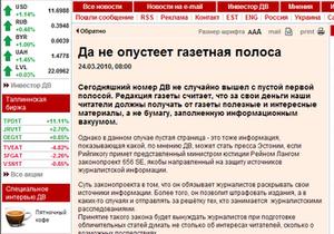 Русскоязычные газеты Эстонии вышли с пустыми полосами