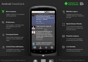 Twitter прекратит поддержку TweetDeck для мобильных устройств