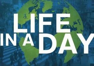 YouTube проведет прямую трансляцию мировой премьеры фильма Жизнь за один день