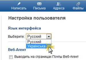 Почтовый сервис Mail.ru получил украиноязычный интерфейс
