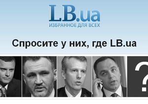 Сайт LB.ua приостановил работу