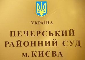 Свободе отказали в привлечении судьи Печерского суда к ответственности