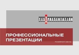 YES ! PRESENTATION – новый проект по созданию уникальных презентаций